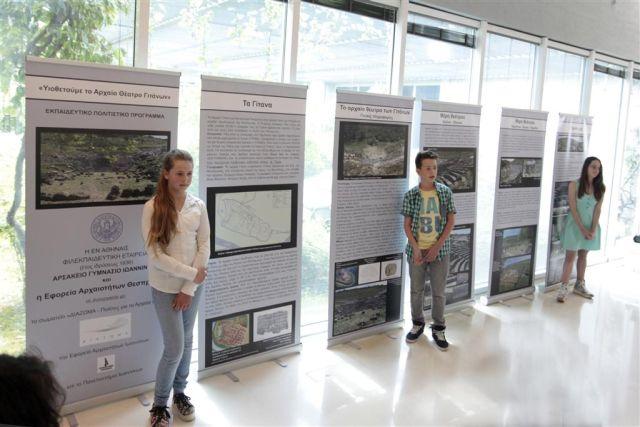 Αρσάκειο Γυμνάσιο Ιωαννίνων: υιοθέτησε το αρχαίο θέατρο των Γιτάνων