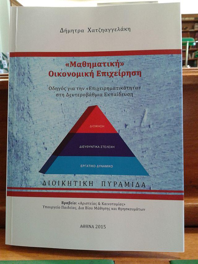 Βιβλίο για την επιχειρηματικότητα από εκπαιδευτικό των Αρσακείων