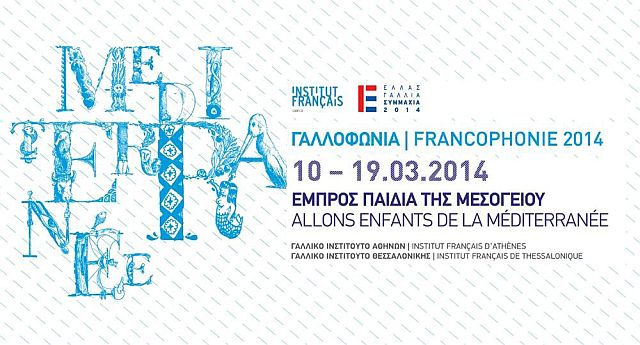 Βραβεία στον Διαγωνισμό Γαλλοφωνίας 2014 στα Αρσάκεια Πάτρας και Θεσσαλονίκης