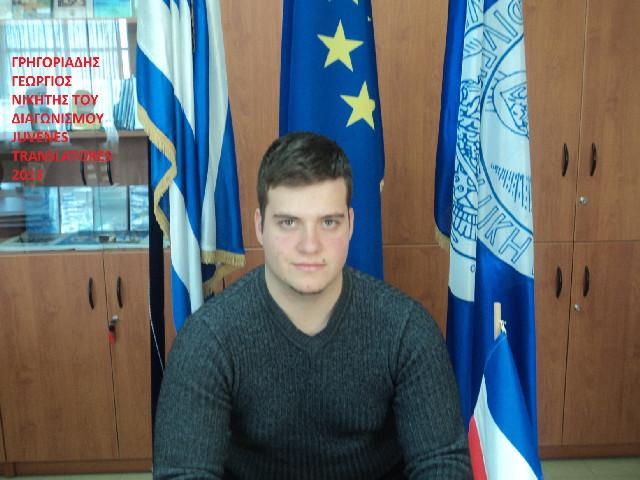 Juvenes Translatores: 1ο βραβείο για το Αρσάκειο Λύκειο Θεσσαλονίκης