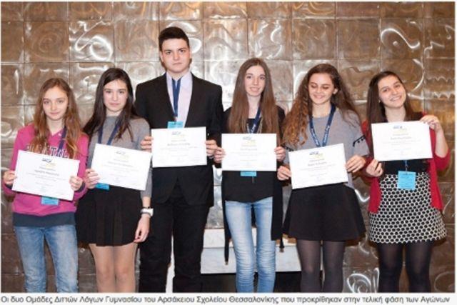 Γυμνάσιο Θεσσαλονίκης: Πρώτα  βραβεία σε Αγώνες Λόγου