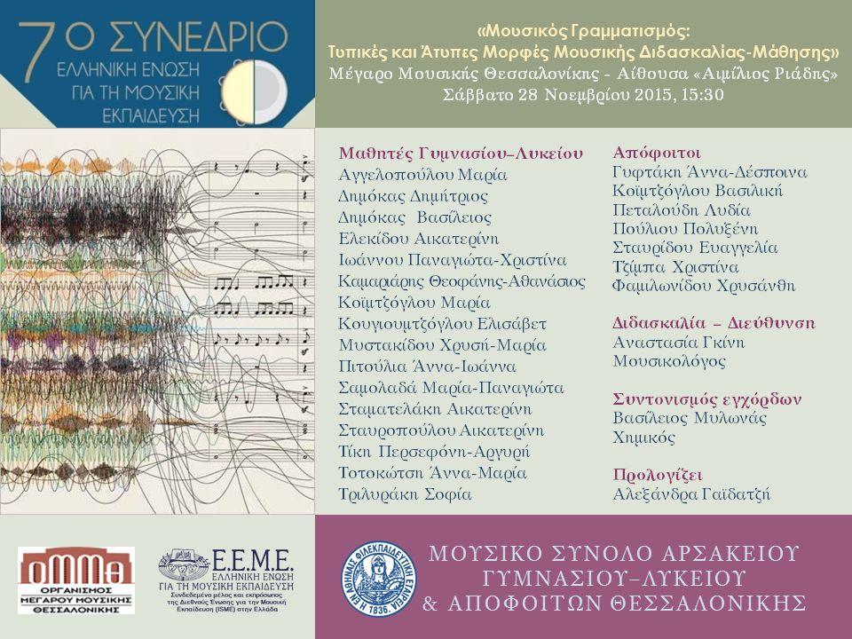 Το Μουσικό Σύνολο Αρσακείου Θεσσαλονίκης στο Μέγαρο Μουσικής