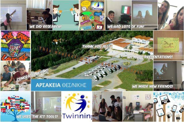 "e-Twinning με τίτλο ""We all speak the same language - Online magazine"""