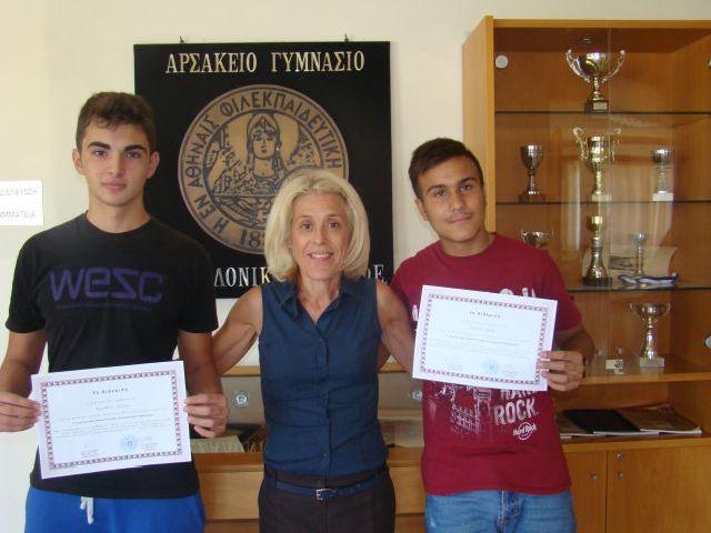3ο  βραβείο στον 3ο  Μαθητικό Διαγωνισμό Δημιουργικών Πειραμάτων Φυσικών Επιστημών