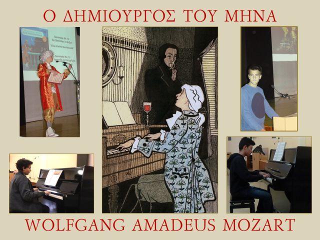 Ο Δημιουργός τού μήνα: Wolfgang Amadeus Mozart