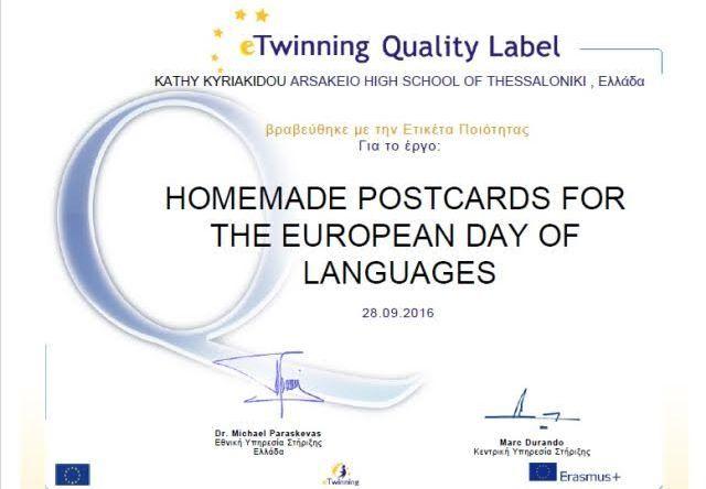 """Εθνική Ετικέτα Ποιότητας στο πρόγραμμα """"Homemade Postcards for the European Day of Languages"""""""