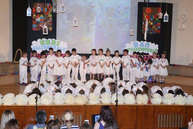 Γιορτή λήξης «Εδώ Αρσακειούπολη» - 20 χρόνια Αρσάκειο Νηπιαγωγείο Θεσσαλονίκης